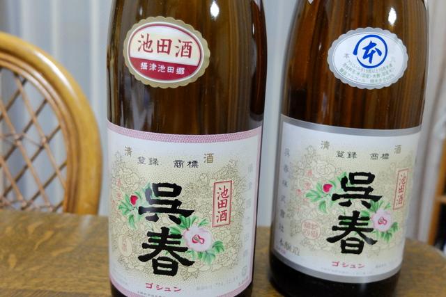 池田の銘酒 呉春