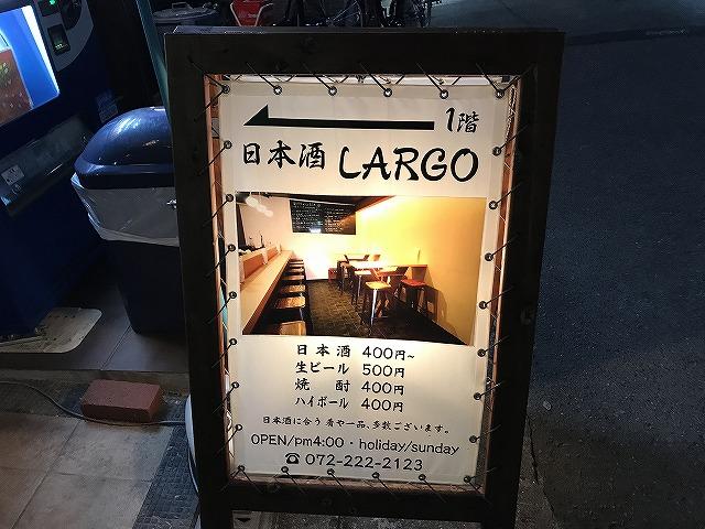 堺東 日本酒LARGO