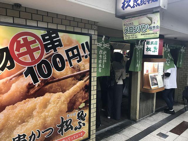 串カツ松葉の総本店