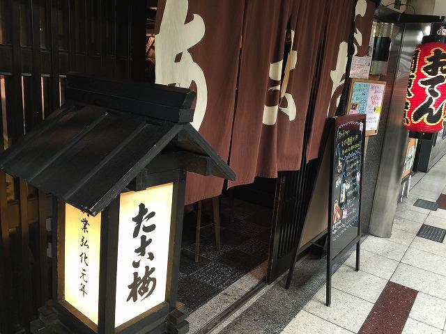 新梅田商店街 たこ梅北店