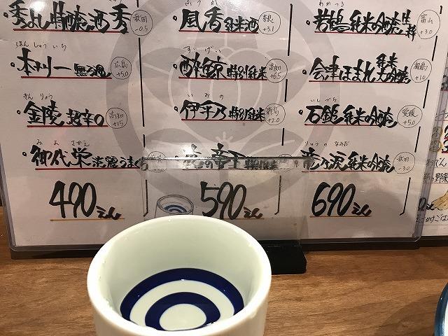 大衆飲み処 徳田酒店