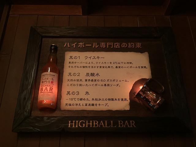 ハイボールバー1923のウイスキー
