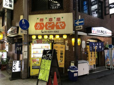 阪急東通 居酒屋かどや