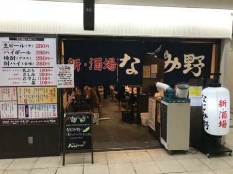 大阪駅前ビル なじみ野
