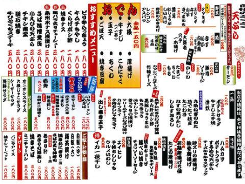 大阪駅前ビル なじみ野メニュー