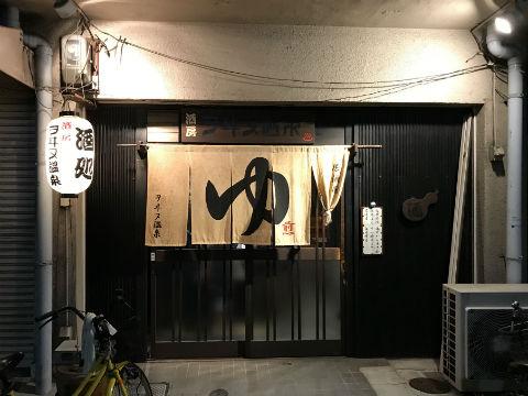 酒房 ヲヰヌ温泉