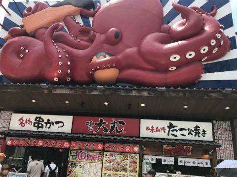 新世界の串カツたこ焼き 味の大丸
