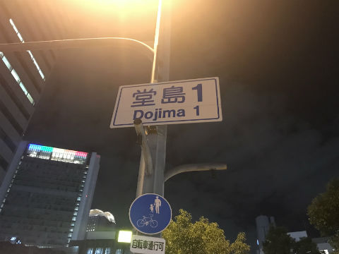 梅田チューハイ35 アクセス