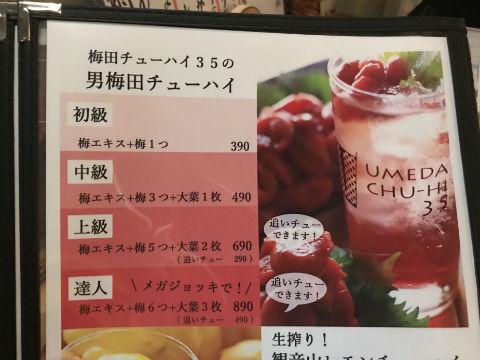 梅田チューハイ35 男梅田チューハイ
