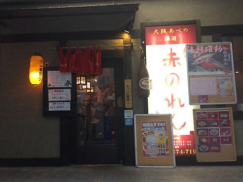 阪急三番街 酒遊赤のれん