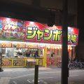 ジャンボ酒場 太子橋今市店
