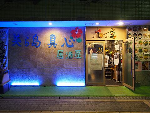 沖縄・奄美大島の郷土料理 美ら島 真心