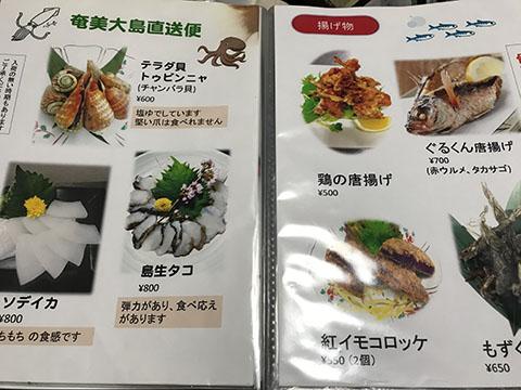 沖縄・奄美大島の郷土料理 美ら島 真心 メニュー