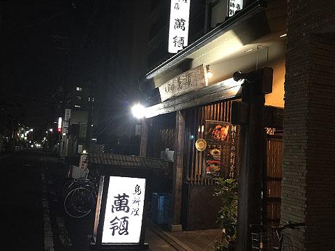 鳥料理専門店 萬領