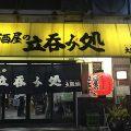 守口 大阪城(だいはんじょう)