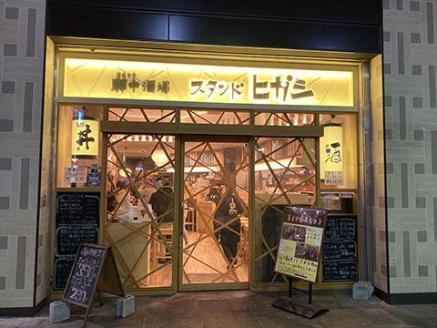 堺東 驛中酒場スタンド ヒガシ